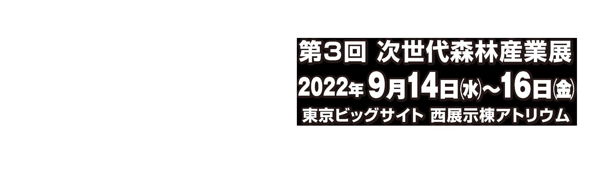 第3回 次世代森林産業展 2022年9月14~16日