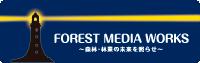 FOREST MEDIA WORKS Inc. | 〜森林・林業の未来を照らせ〜